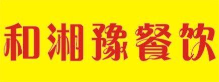 湖南和湘豫餐饮服务有限公司-邵阳人才网