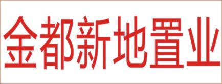 邵阳金都新地置业有限公司-邵阳人才网