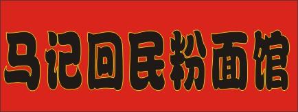 马记回民粉面馆-邵阳人才网