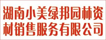 湖南小美绿邦园林资材销售服务有限公司-邵阳人才网