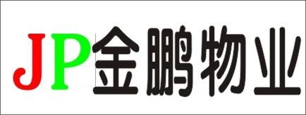 湖南天天物业管理有限公司-邵阳人才网