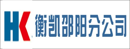 上海衡凯建筑科技有限公司邵阳分公司-邵阳人才网