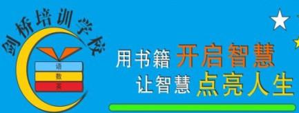 新邵剑桥培训学校-邵阳人才网