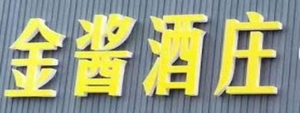 邵阳金酱酒庄  -开元棋牌不退钱_开元棋牌是不是假的_开元棋牌娱乐网址