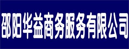 邵阳市华益商务服务有限公司-邵阳人才网