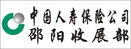 中国人寿(收展部1)-开元棋牌不退钱_开元棋牌是不是假的_开元棋牌娱乐网址