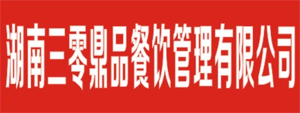 湖南三零鼎品餐饮管理有限公司-开元棋牌不退钱_开元棋牌是不是假的_开元棋牌娱乐网址