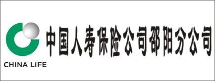中国人寿保险公司邵阳市分公司-开元棋牌不退钱_开元棋牌是不是假的_开元棋牌娱乐网址