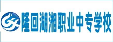 隆回湖湘职业中专学校-邵阳人才网