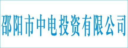 邵阳市中电投资有限公司-邵阳人才网