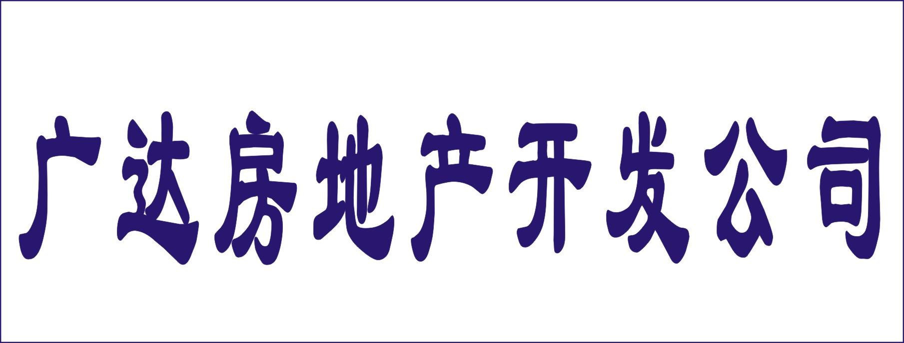 邵阳市广达房地产开发有限公司-邵阳人才网