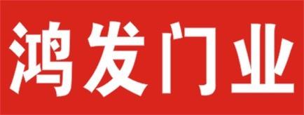 新邵鸿发门业-邵阳人才网