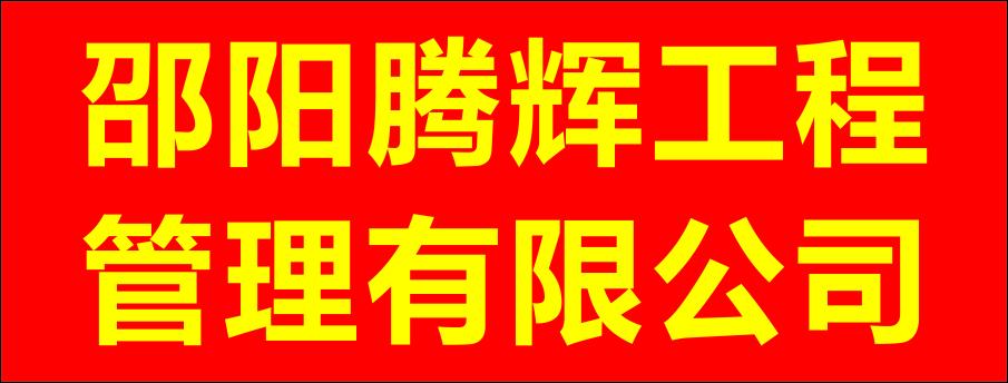 邵阳腾辉工程管理有限公司-邵阳人才网