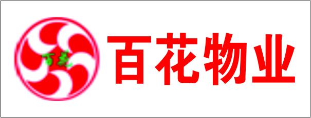 邵阳市百花物业管理有限责任公司-邵阳人才网