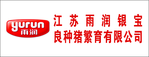 江苏银宝雨润良种猪繁育有限公司-邵阳人才网