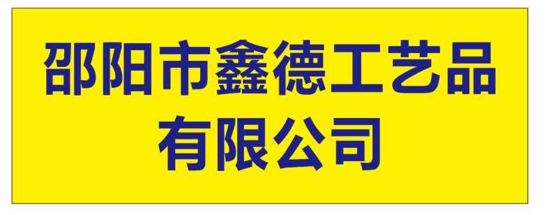 邵阳市鑫德工艺品有限公司-邵阳人才网