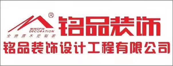 邵东铭品装饰设计工程有限公司-邵阳人才网