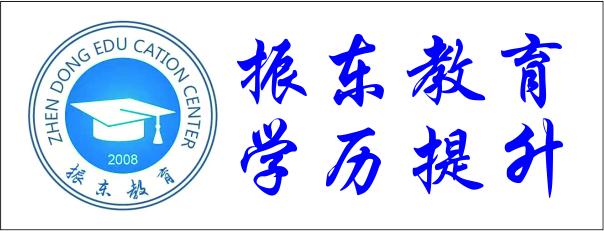 湖南省振东教育科技有限公司-邵阳人才网