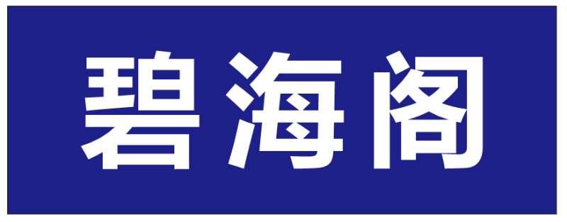 碧海阁-邵阳人才网