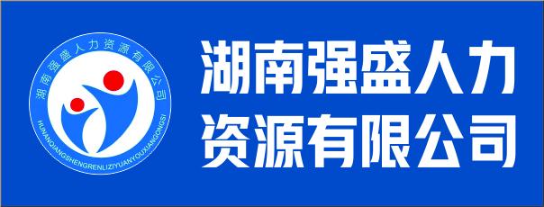 湖南强盛人力资源有限公司-邵阳人才网